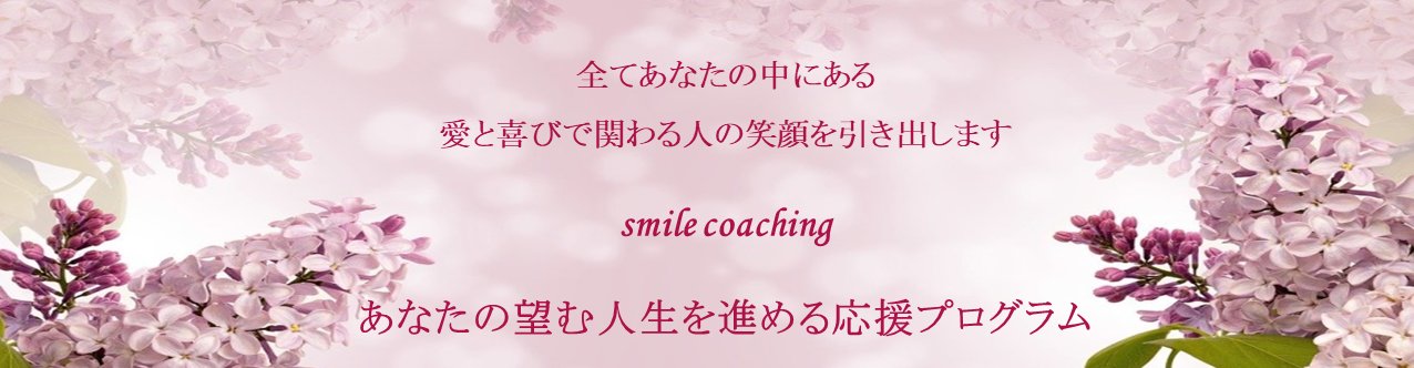 smile coaching 高野紀子