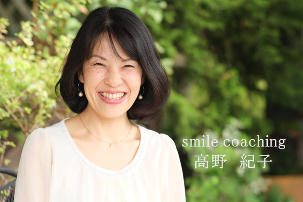smile coaching 高野紀子