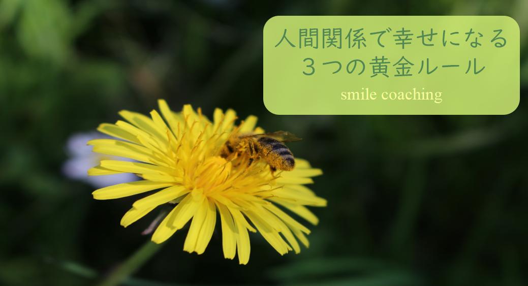 人間関係で幸せになる3つの黄金ルール smile coaching 高野紀子